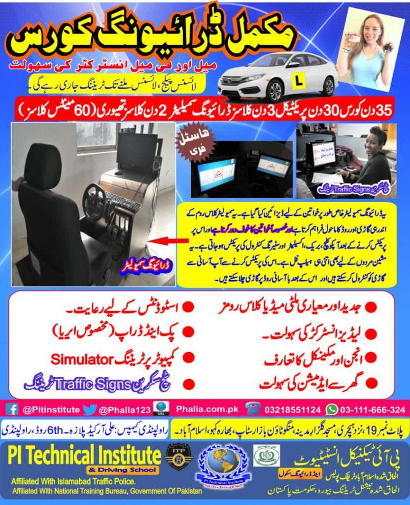 Driving School in Rawalpindi Archives - PI Technical