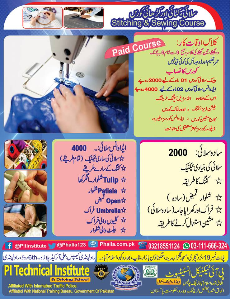 Stitching & Sewing Course Paid Training is now Started @PI technical Institute