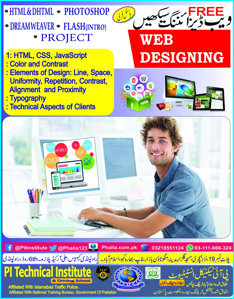 Free Web Designing Course with Monthly Stipend is now started @PI Technical Institute