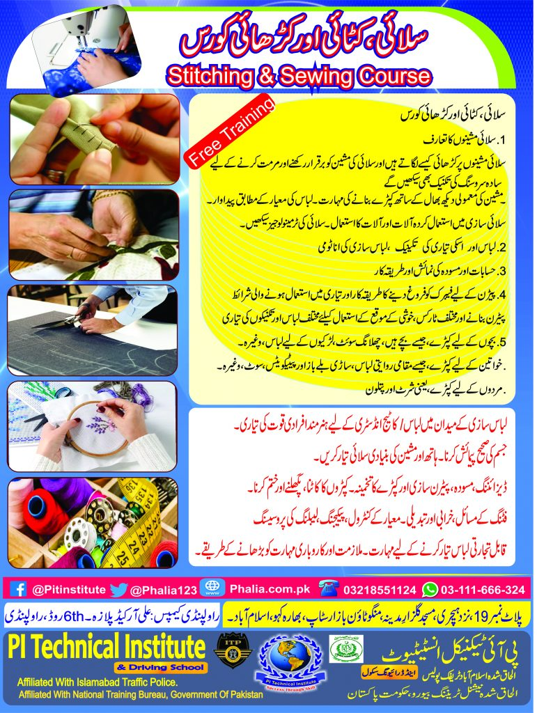 Free Stitching & Sewing Course with Monthly Stipend is now started @PI Technical Institute