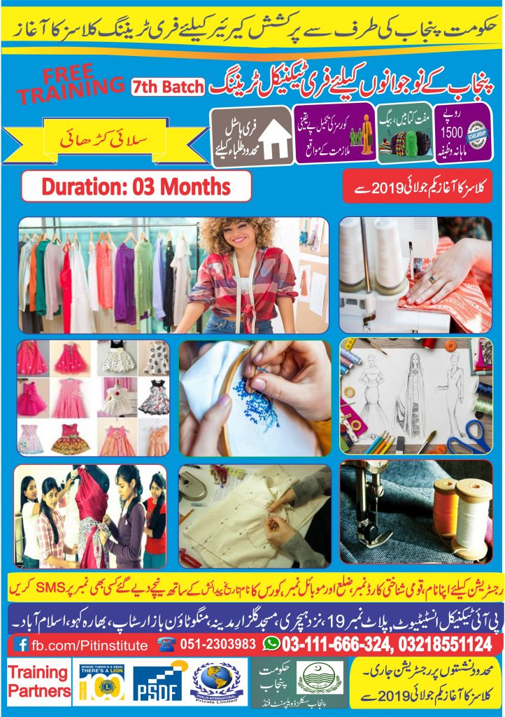 Free Dress Designing Course in Islamabad is now Started @PI Technical Institute