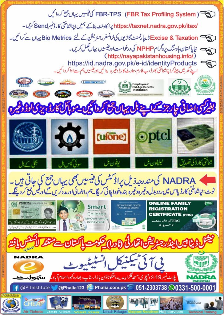 Nadra E-Sahulat & FBR Tax Profiling System is now available @PI Technical Institute