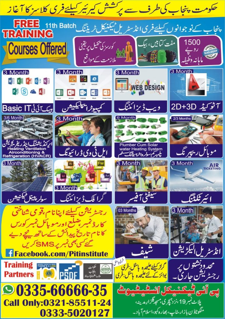 PI Technical Institute offered free course in Islamabad/Rawalpindi.