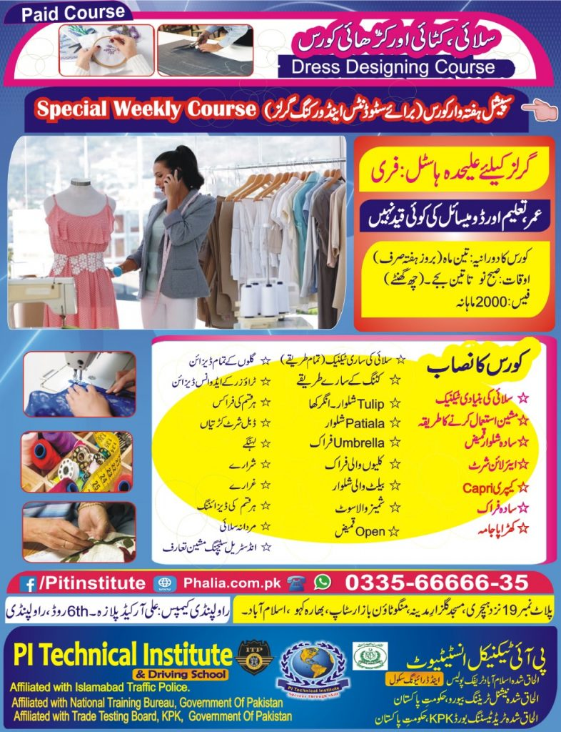 Dress design/stitching course.PI Technical Institute giving a great opportunity for worker women